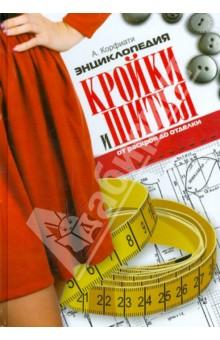 Энциклопедия кройки и шитья. От раскроя до отделки