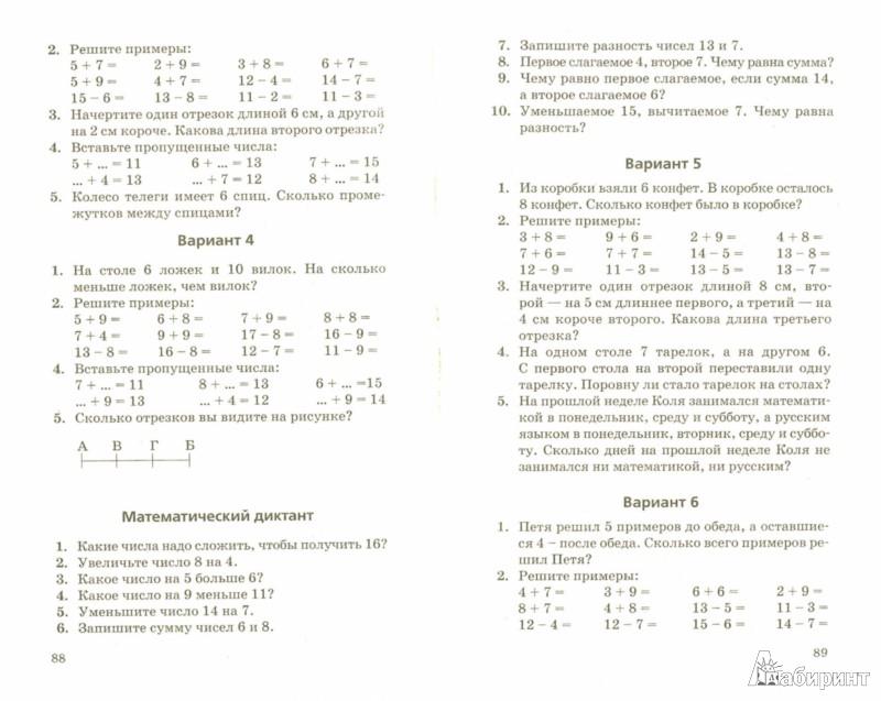 Иллюстрация 1 из 5 для Математика. 1-4 классы. Итоговые контрольные работы - Нефедова, Узорова | Лабиринт - книги. Источник: Лабиринт