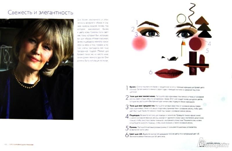 Иллюстрация 1 из 15 для Омолаживающий макияж - Линда Мейсон   Лабиринт - книги. Источник: Лабиринт