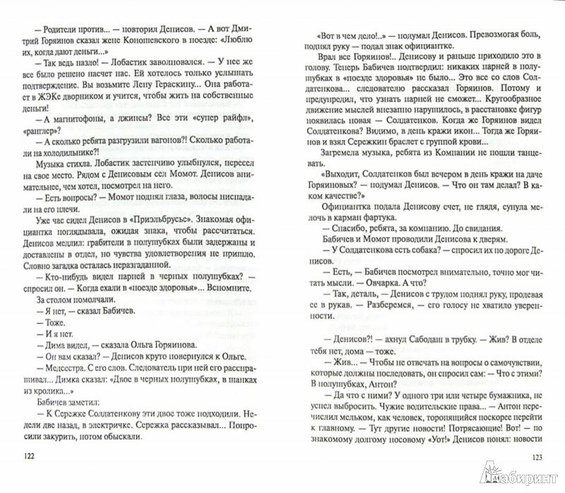 Иллюстрация 1 из 18 для Дополнительный прибывает на второй путь - Леонид Словин | Лабиринт - книги. Источник: Лабиринт