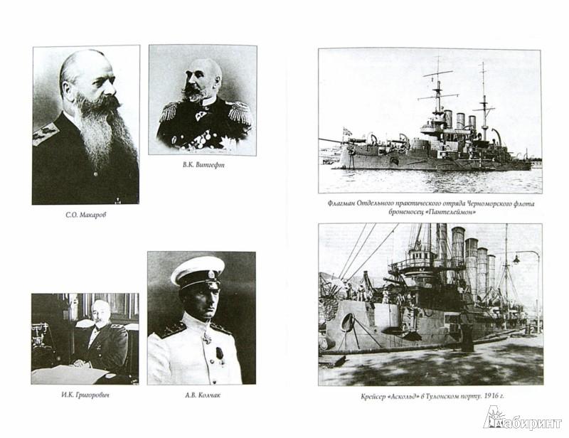 Иллюстрация 1 из 25 для Страсти по адмиралу Кетлинскому - Владимир Шигин | Лабиринт - книги. Источник: Лабиринт