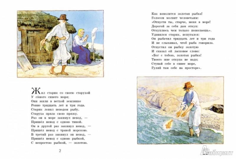 а пушкин сказка о рыбаке и рыбке тема произведения