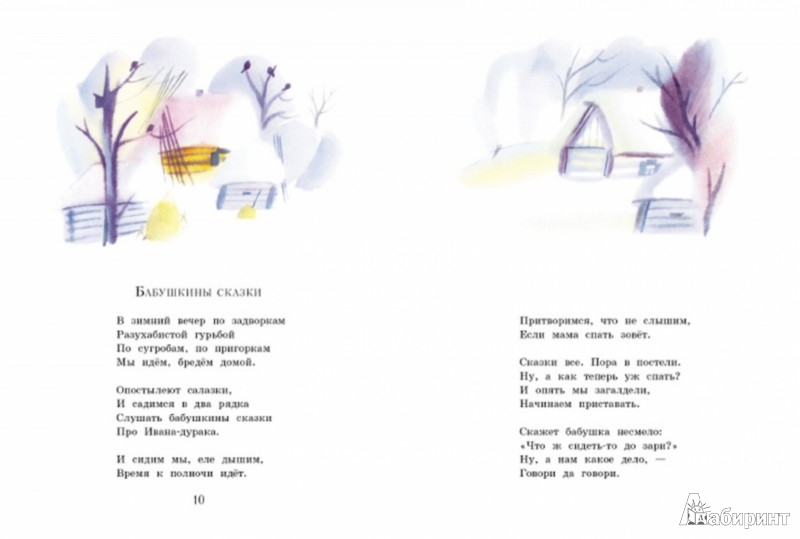 Стих есенина по задворкам