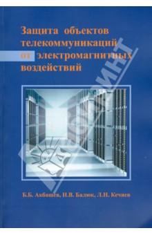 Защита объектов телекоммуникаций от электромагнитных воздействий