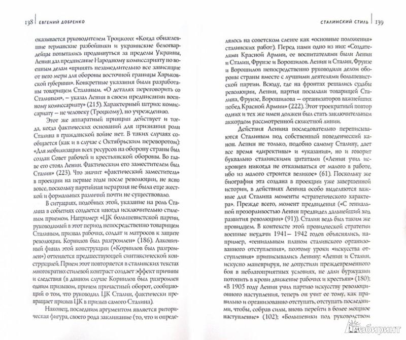 Иллюстрация 1 из 8 для Диктаторы пишут. Литературное творчество авторитарных правителей XX века - Жижек, Каминский, Босворт, Готтер, Добренко   Лабиринт - книги. Источник: Лабиринт