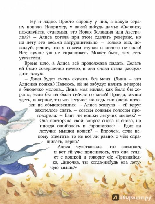сценарий сказки для детей алиса в стране чудес