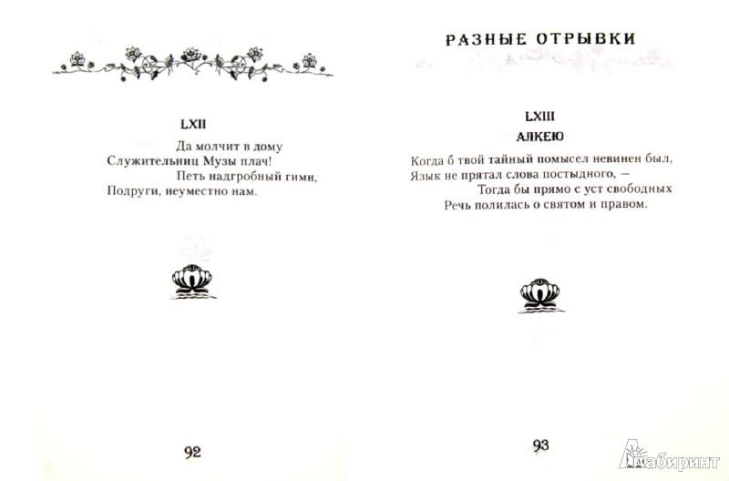 Иллюстрация 1 из 6 для Красавице - Сафо | Лабиринт - книги. Источник: Лабиринт