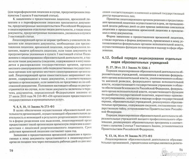 Закон о рекламе изменения финансовые услуги