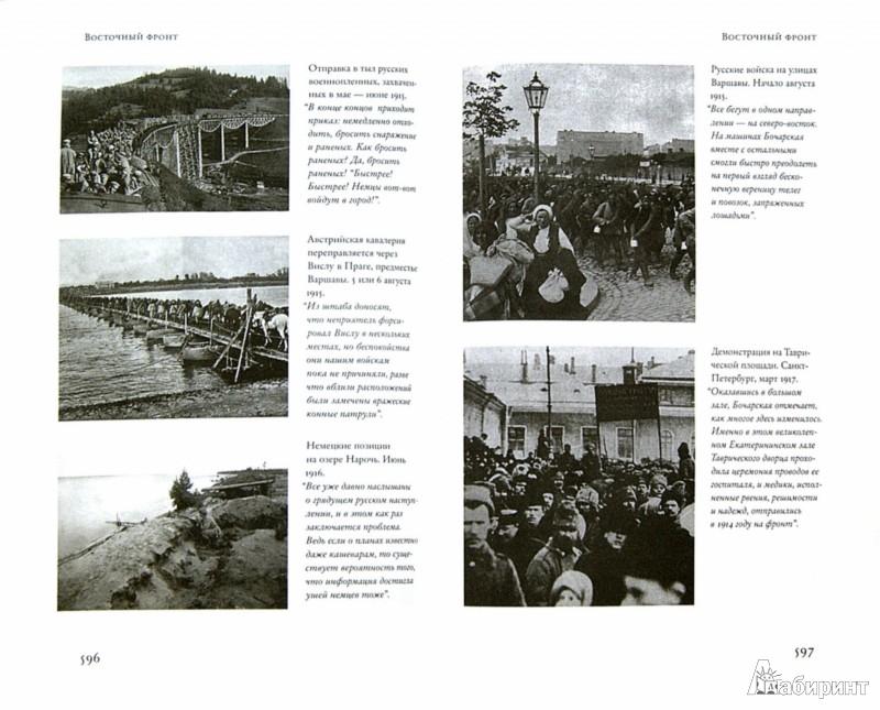 Иллюстрация 1 из 11 для Первая мировая в 211 эпизодах - Петер Энглунд | Лабиринт - книги. Источник: Лабиринт