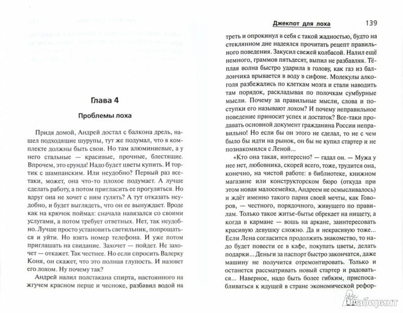 Иллюстрация 1 из 7 для Джекпот для лоха - Данил Корецкий | Лабиринт - книги. Источник: Лабиринт
