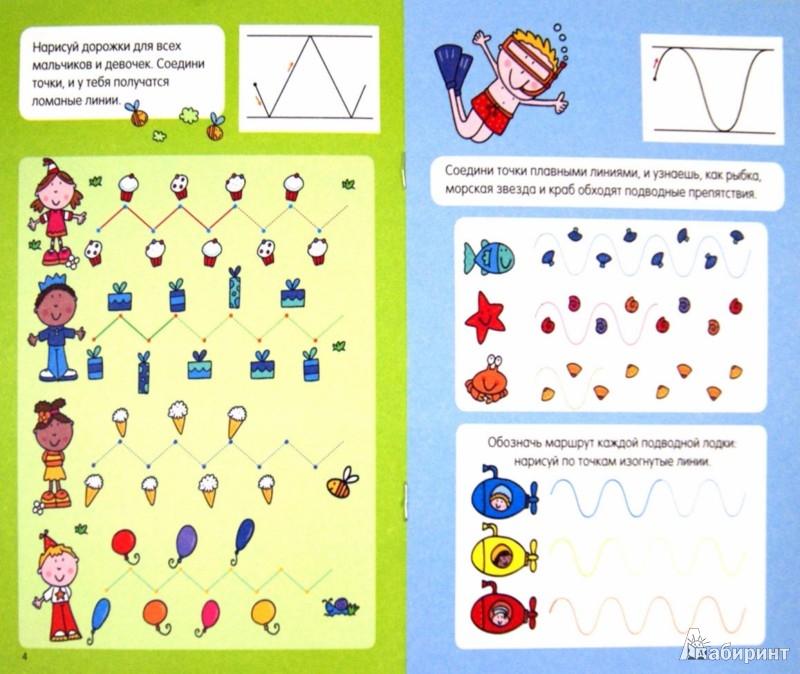 Иллюстрация 1 из 11 для Тренируем руку. Для детей от 4-х лет | Лабиринт - книги. Источник: Лабиринт