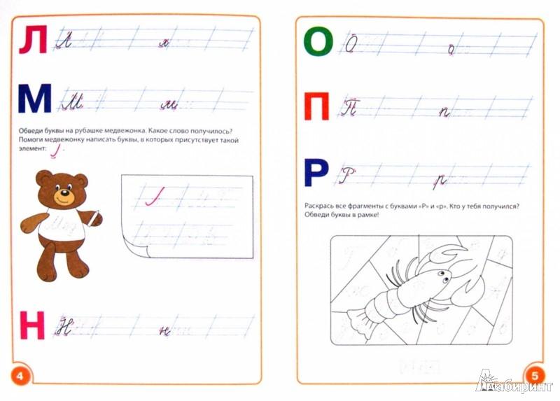 Иллюстрация 1 из 6 для Пишем буквы. Для детей от 5-ти лет | Лабиринт - книги. Источник: Лабиринт