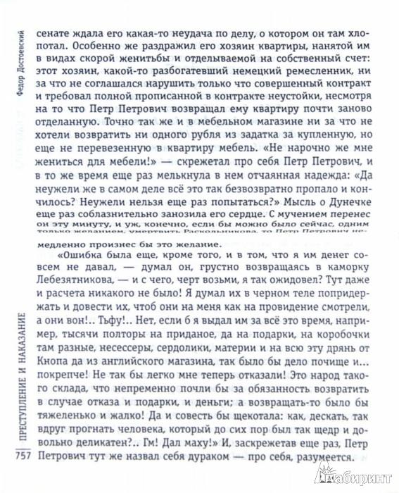 Иллюстрация 1 из 13 для Преступление и наказание - Федор Достоевский   Лабиринт - книги. Источник: Лабиринт