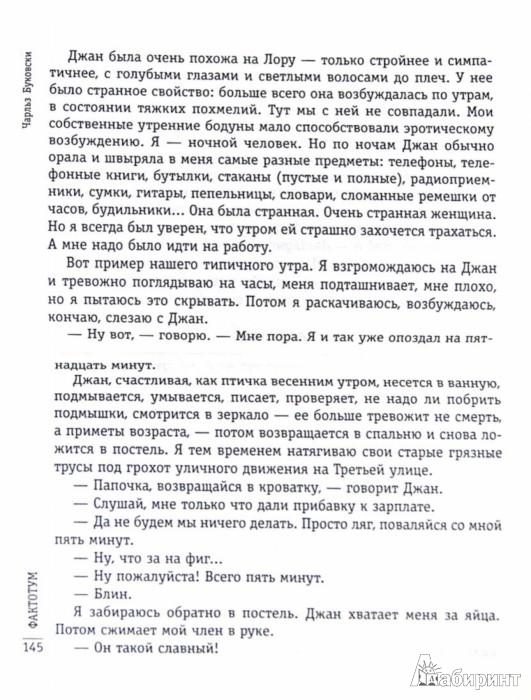 Иллюстрация 1 из 16 для Фактотум - Чарльз Буковски | Лабиринт - книги. Источник: Лабиринт