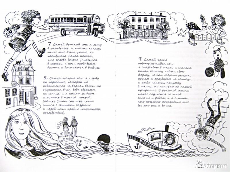 Иллюстрация 1 из 13 для Девчонки и любовь - Жаклин Уилсон | Лабиринт - книги. Источник: Лабиринт