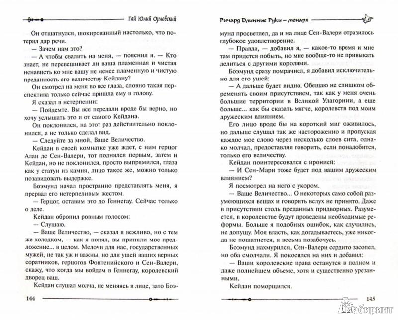 Иллюстрация 1 из 22 для Ричард Длинные Руки - монарх - Гай Орловский | Лабиринт - книги. Источник: Лабиринт