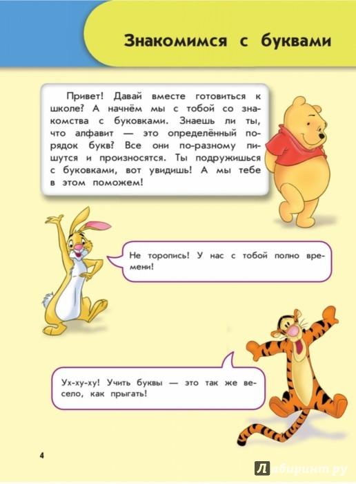 Иллюстрация 1 из 14 для Большая книга дошкольника | Лабиринт - книги. Источник: Лабиринт