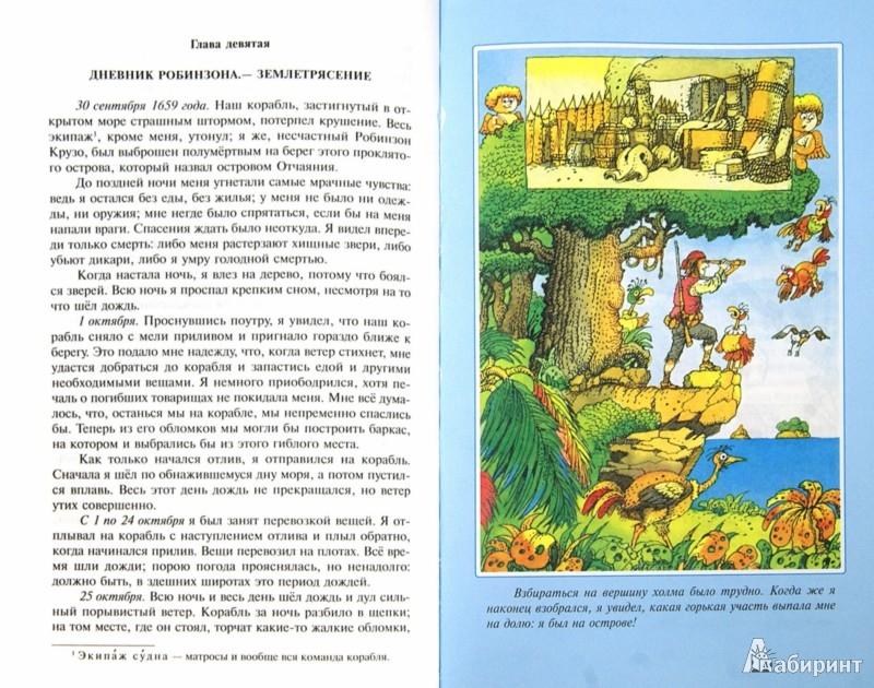 Иллюстрация 1 из 31 для Жизнь и удивительные приключения морехода Робинзона Крузо - Даниель Дефо   Лабиринт - книги. Источник: Лабиринт