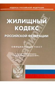 Жилищный кодекс Российской Федерации. По состоянию на 3 февоаля 2014 года