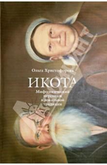 Икота: Мифологический персонаж в локальной традиции