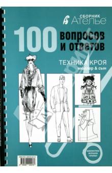 Подласый Педагогика 100 Вопросов 100 Ответов