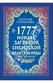 1777 ����� ��������� ��������� ������������