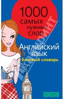англо русский разговорник знакомство