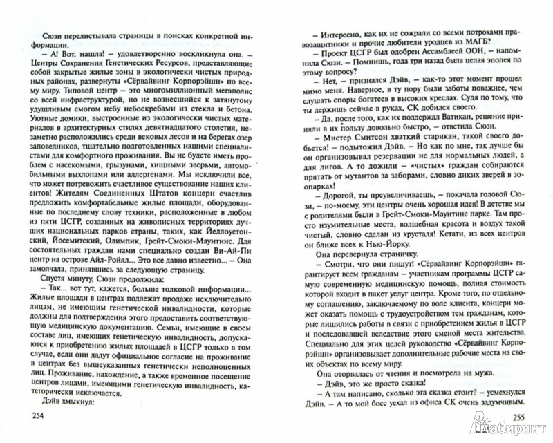 Иллюстрация 1 из 16 для Наследие - Сергей Тармашев   Лабиринт - книги. Источник: Лабиринт