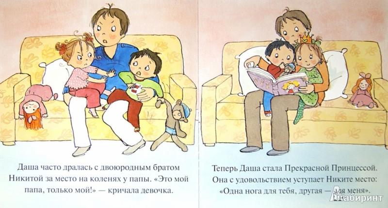 Иллюстрация 1 из 12 для Как Даша перестала завидовать | Лабиринт - книги. Источник: Лабиринт