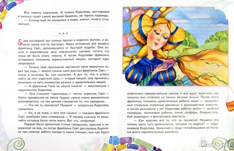 Иллюстрация 1 из 20 для Гостья из чудесной страны. Сказки | Лабиринт - книги. Источник: Лабиринт