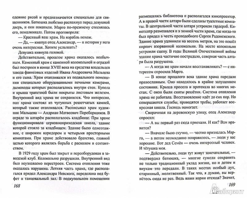 Иллюстрация 1 из 5 для Бабье лето - Надежда Смирнова | Лабиринт - книги. Источник: Лабиринт