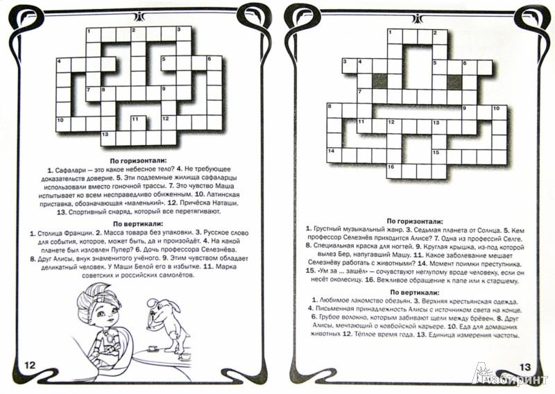 Иллюстрация 1 из 4 для Сборник кроссвордов. Алиса знает, что делать! (№1406) - Борис Токарев | Лабиринт - книги. Источник: Лабиринт