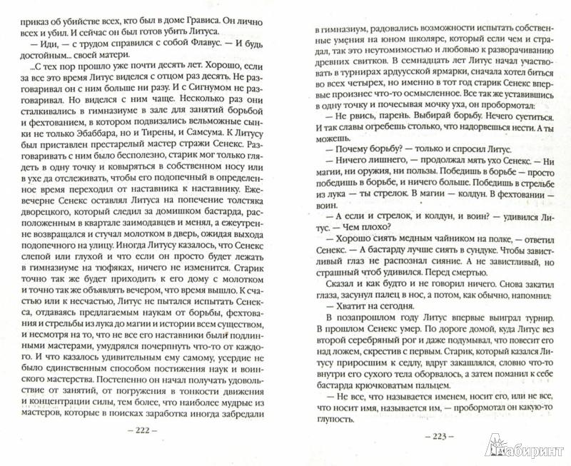 Иллюстрация 1 из 17 для Провидение зла - Сергей Малицкий | Лабиринт - книги. Источник: Лабиринт