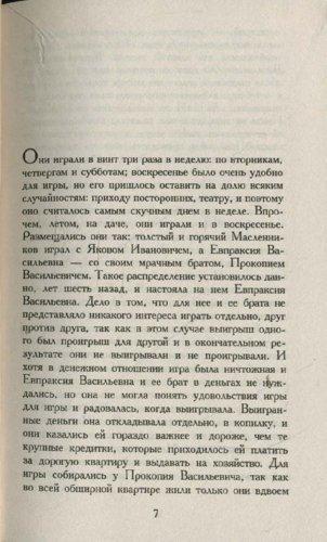 Иллюстрация 1 из 15 для Дневник Сатаны - Леонид Андреев   Лабиринт - книги. Источник: Лабиринт