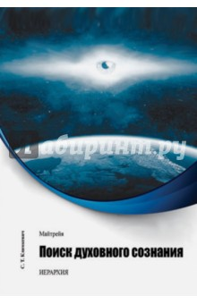 Майтрейя. Поиск духовного сознания. Книга 1