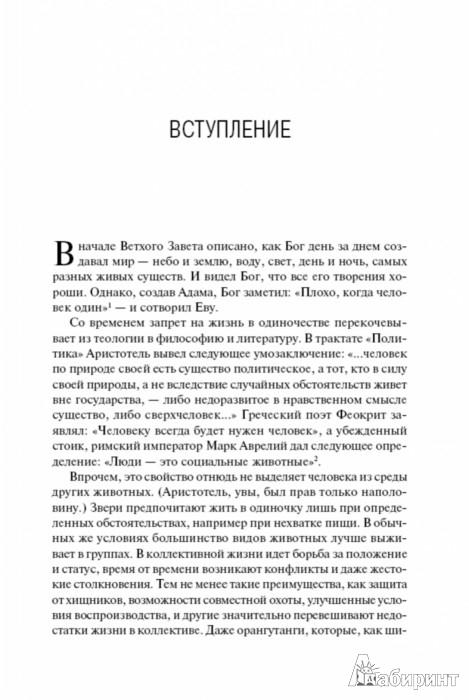 Иллюстрация 1 из 15 для Жизнь соло: Новая социальная реальность - Эрик Кляйненберг   Лабиринт - книги. Источник: Лабиринт