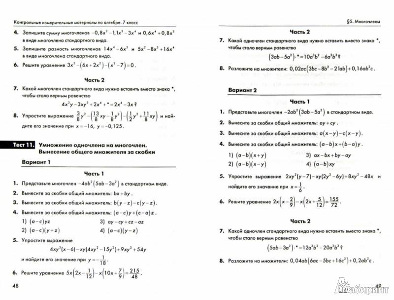 ГДЗ по алгебре 8 класс Мерзляк А.Г. дидактические материалы Контрольные работы / вариант 1 - 1