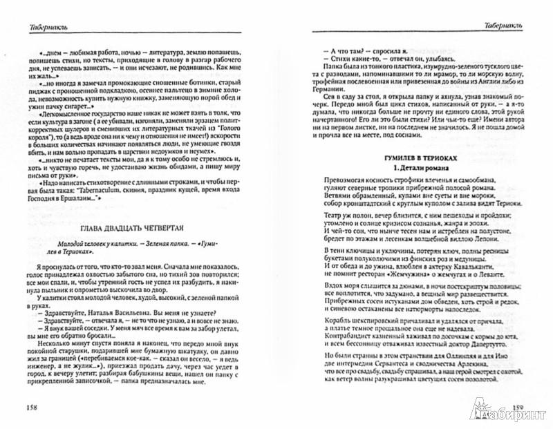 Иллюстрация 1 из 13 для Зеленая мартышка - Наталья Галкина | Лабиринт - книги. Источник: Лабиринт