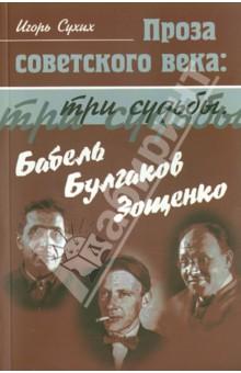 Проза советского века: три судьбы. Бабель. Булгаков. Зощенко