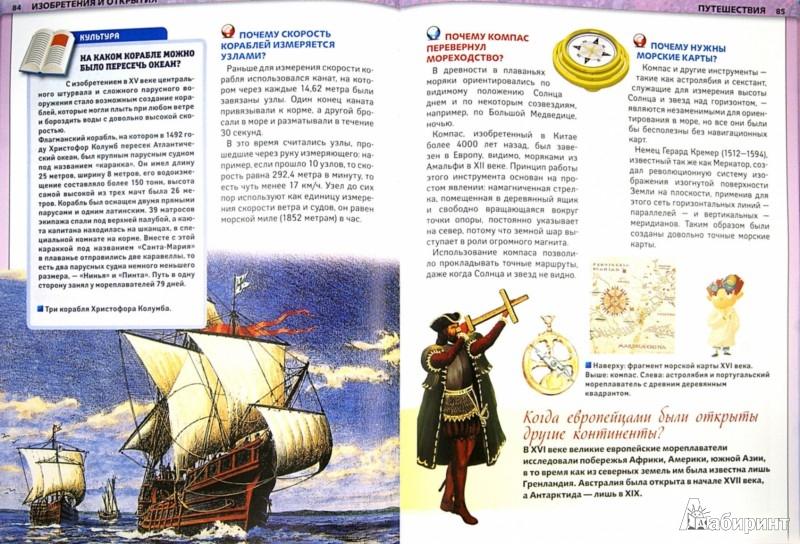 Иллюстрация 1 из 14 для Изобретения и открытия   Лабиринт - книги. Источник: Лабиринт
