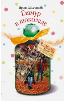Молчанова Ирина Алексеевна Гламур в шоколаде