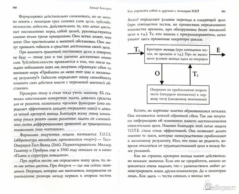Иллюстрация 1 из 40 для Как управлять собой и другими с помощью НЛП. Книга для начинающих - Анвар Бакиров | Лабиринт - книги. Источник: Лабиринт