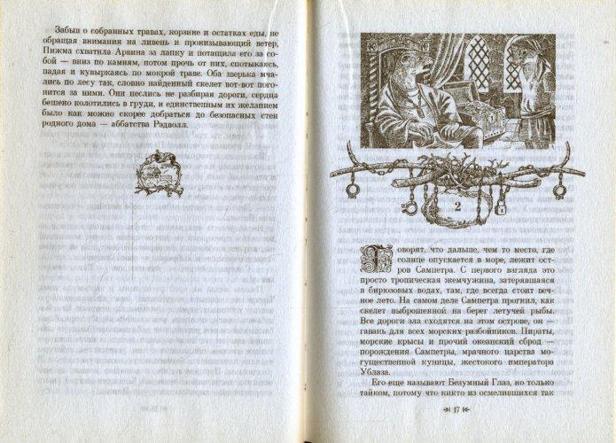 Иллюстрация 1 из 7 для Жемчуг Лутры - Брайан Джейкс | Лабиринт - книги. Источник: Лабиринт