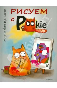 Ван Брюгген Мария Рисуем с PookieCat