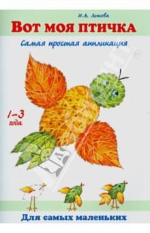Лыкова Ирина Александровна Вот моя птичка. Самая простая аппликация