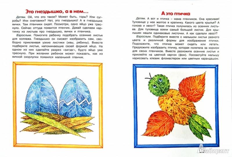 Иллюстрация 1 из 31 для Вот моя птичка. Самая простая аппликация - Ирина Лыкова   Лабиринт - книги. Источник: Лабиринт