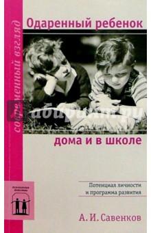 Савенков, одаренный ребенок
