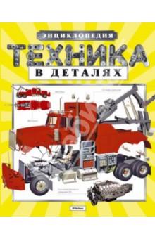 Техника в деталях. Энциклопедия