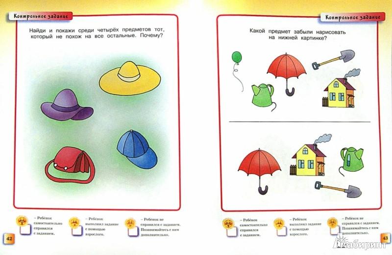 Иллюстрация 1 из 95 для Развивающие тесты для детей 2-3 лет - Ольга Земцова | Лабиринт - книги. Источник: Лабиринт