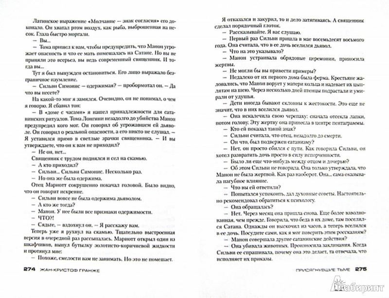 Иллюстрация 1 из 22 для Присягнувшие Тьме - Жан-Кристоф Гранже | Лабиринт - книги. Источник: Лабиринт